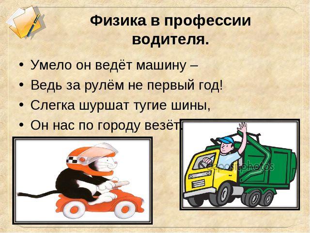Физика в профессии водителя. Умело он ведёт машину – Ведь за рулём не первый...