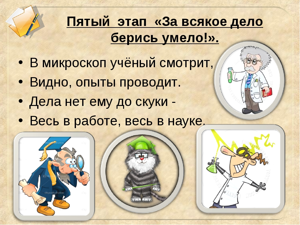 Пятый этап «За всякое дело берись умело!». В микроскоп учёный смотрит, Видно...