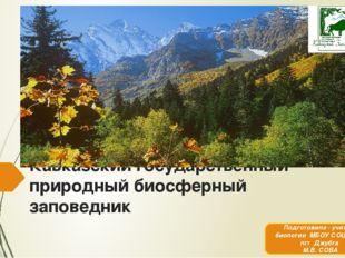 Кавказский государственный природный биосферный заповедник Подготовила - учит