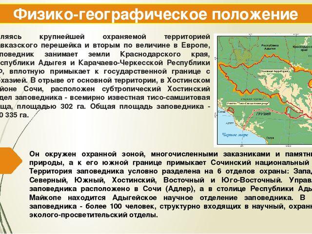 Являясь крупнейшей охраняемой территорией Кавказского перешейка и вторым по в...