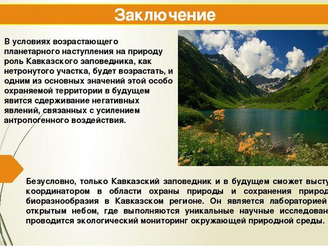 Заключение Безусловно, только Кавказский заповедник и в будущем сможет выступ...