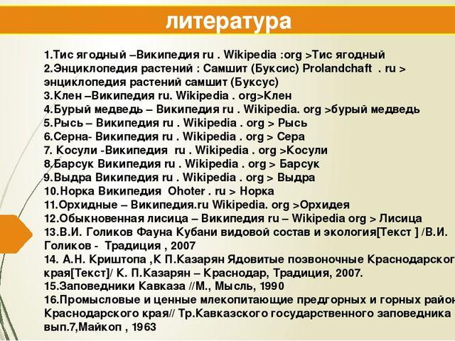 литература 1.Тис ягодный –Википедия ru . Wikipedia :org >Тис ягодный 2.Энцикл...