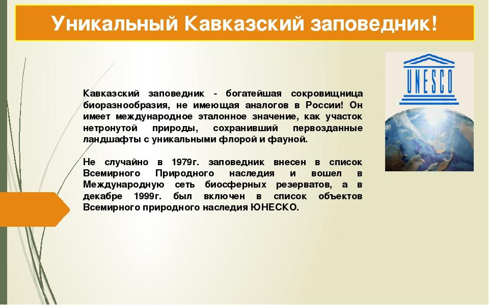 Уникальный Кавказский заповедник! Кавказский заповедник - богатейшая сокровищ...