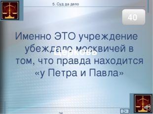 «Боярин при вине отвечает уделом». А чем отвечает князь? 40 5. Право на Руси