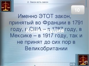 Пес из «Сказки о мертвой царевне» А.С.Пушкина, не пуская старуху в дом, охран