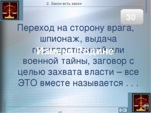 Иван-царевич из сказки «Иван-царевич и серый волк», украв Жар-птицу у царя Бе