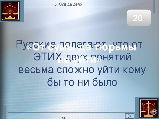 «Сестры при братьях не вотчинницы». Что это значит? 50 5. Право на Руси в пос...