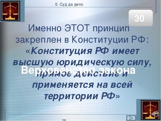 «Чей двор того и хоромы». О чем это? 20 5. Право на Руси в пословицах и погов...