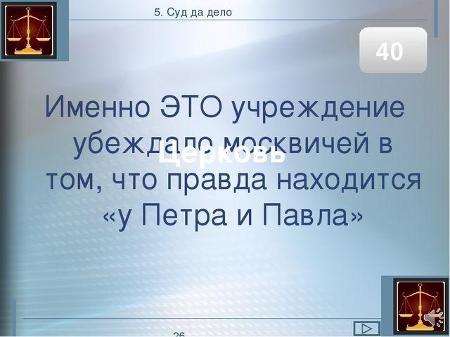 «Боярин при вине отвечает уделом». А чем отвечает князь? 40 5. Право на Руси...