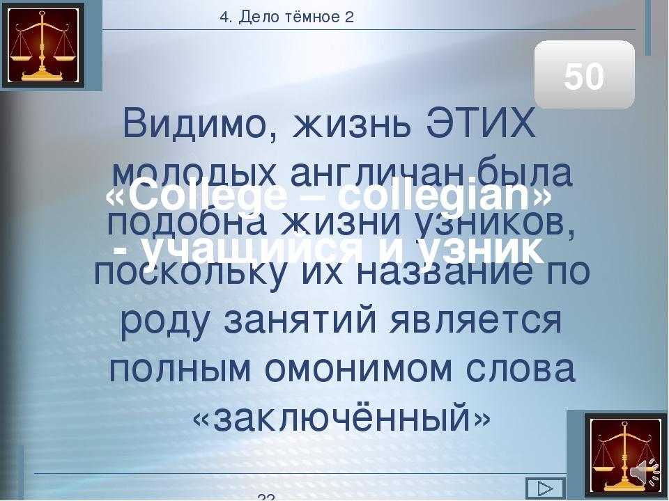 «Лежачего не бьют». В каких случаях? 10 5. Право на Руси в пословицах и погов...
