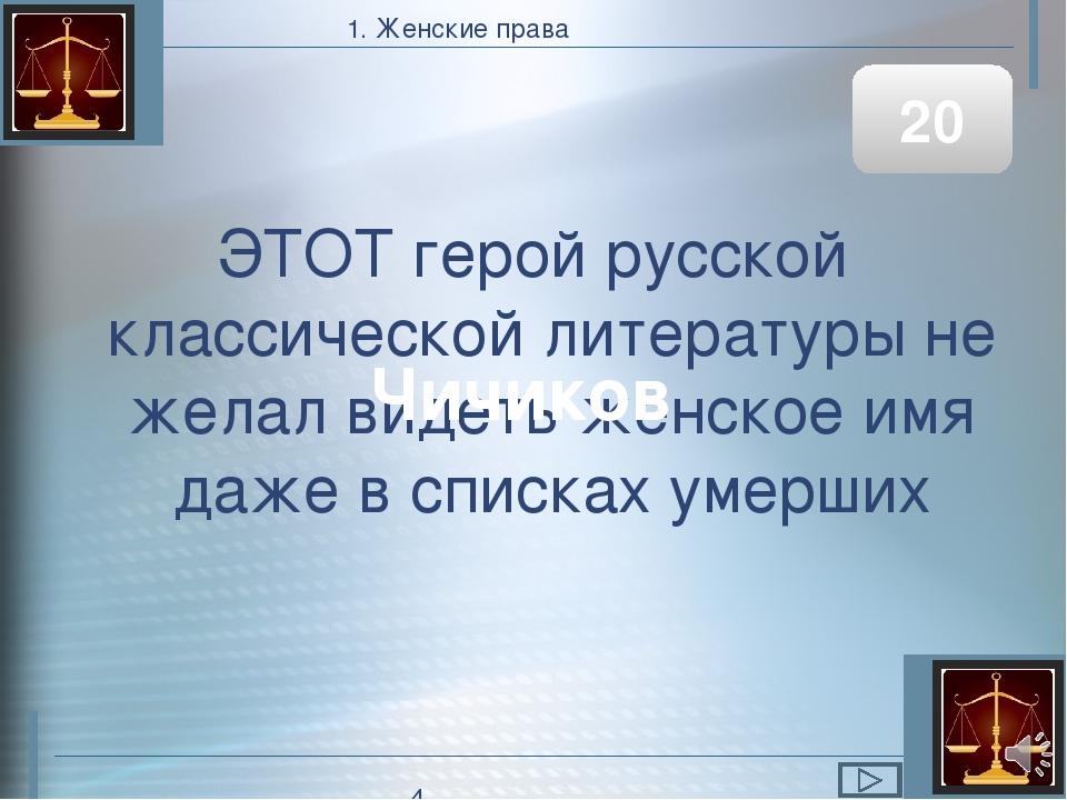На Всероссийской конференции движения Женщины России «От равных прав к равным...