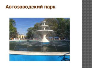 Автозаводский парк