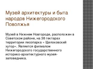 Музей архитектуры и быта народов Нижегородского Поволжья Музей в Нижнем Новг