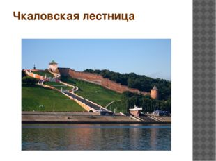 Чкаловская лестница