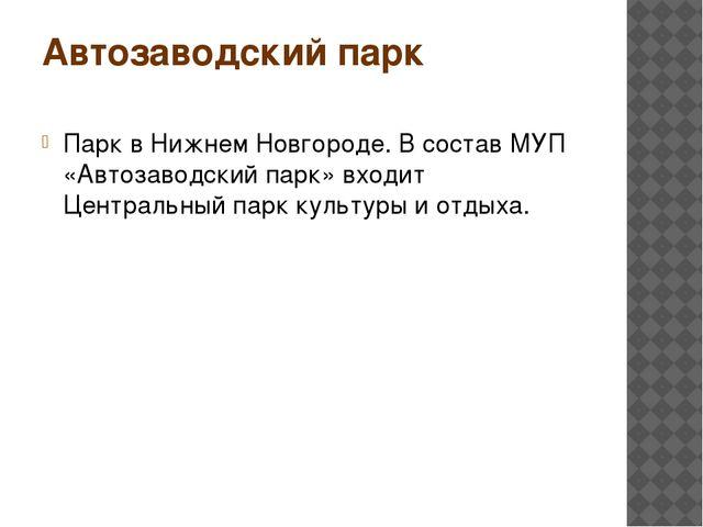 Автозаводский парк Парк в Нижнем Новгороде. В состав МУП «Автозаводский парк»...