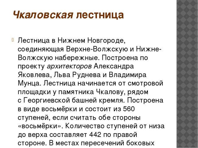 Чкаловская лестница Лестница в Нижнем Новгороде, соединяющая Верхне-Волжскую...