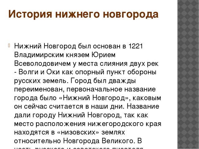 История нижнего новгорода Нижний Новгород был основан в 1221 Владимирским кня...