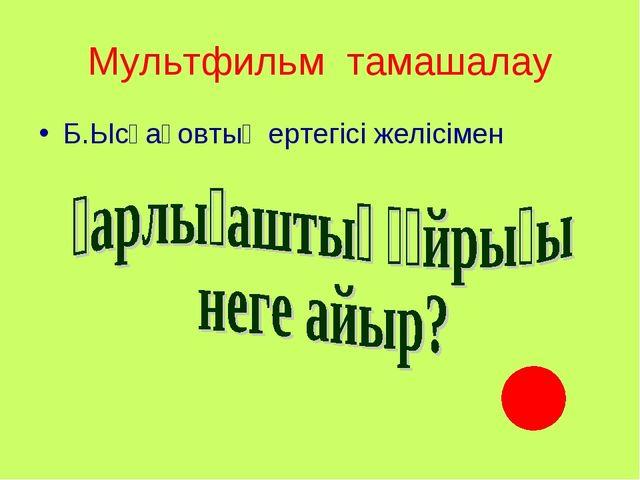 Мультфильм тамашалау Б.Ысқақовтың ертегісі желісімен