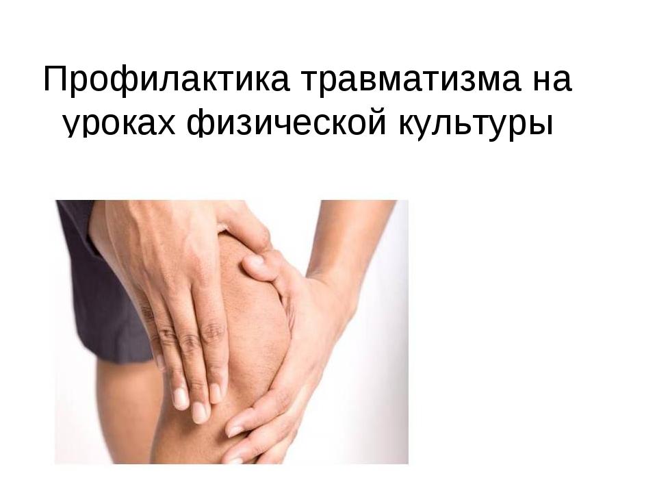 Профилактика травматизма на уроках физической культуры