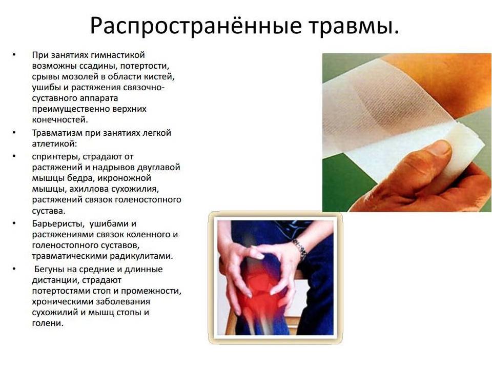 реферат предупреждение травматизма на занятиях физической культурой