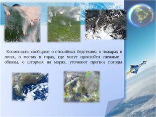 Космонавты сообщают о стихийных бедствиях: о пожарах в лесах, о местах в гор