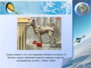 Люди помнят о тех, кто первыми побывал в космосе. В Москве открыт памятник пе