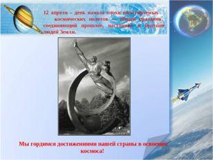 Мы гордимся достижениями нашей страны в освоении космоса! 12 апреля – день н