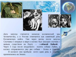 Дата запуска считается началом космической эры человечества, а в России отмеч