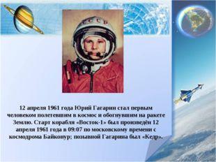 12 апреля 1961 года Юрий Гагарин стал первым человеком полетевшим в космос и