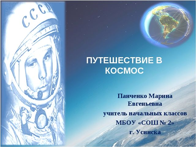 ПУТЕШЕСТВИЕ В КОСМОС Панченко Марина Евгеньевна учитель начальных классов МБО...
