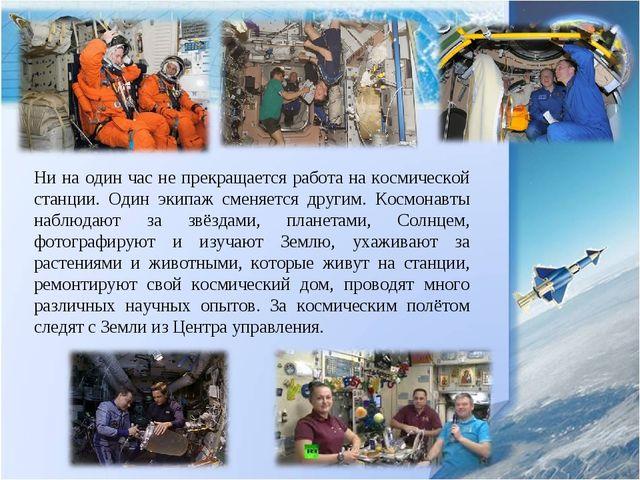 Ни на один час не прекращается работа на космической станции. Один экипаж сме...