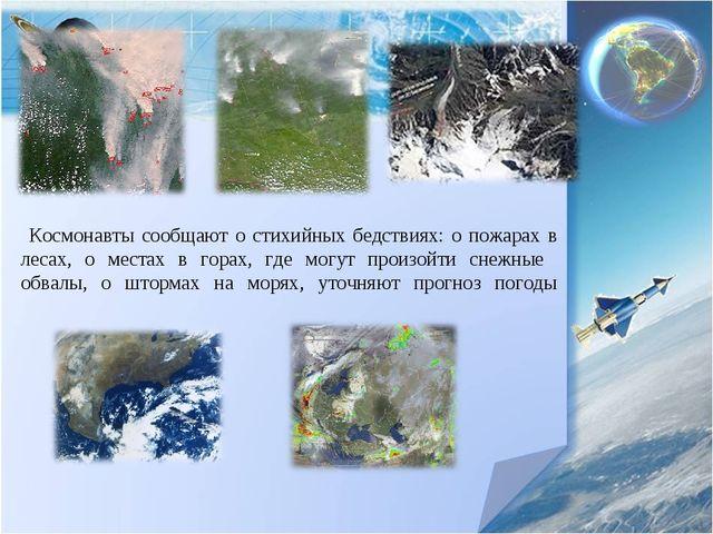 Космонавты сообщают о стихийных бедствиях: о пожарах в лесах, о местах в гор...