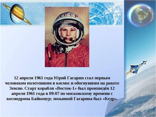 12 апреля 1961 года Юрий Гагарин стал первым человеком полетевшим в космос и...