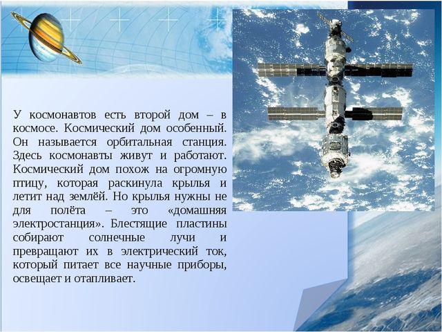 У космонавтов есть второй дом – в космосе. Космический дом особенный. Он наз...