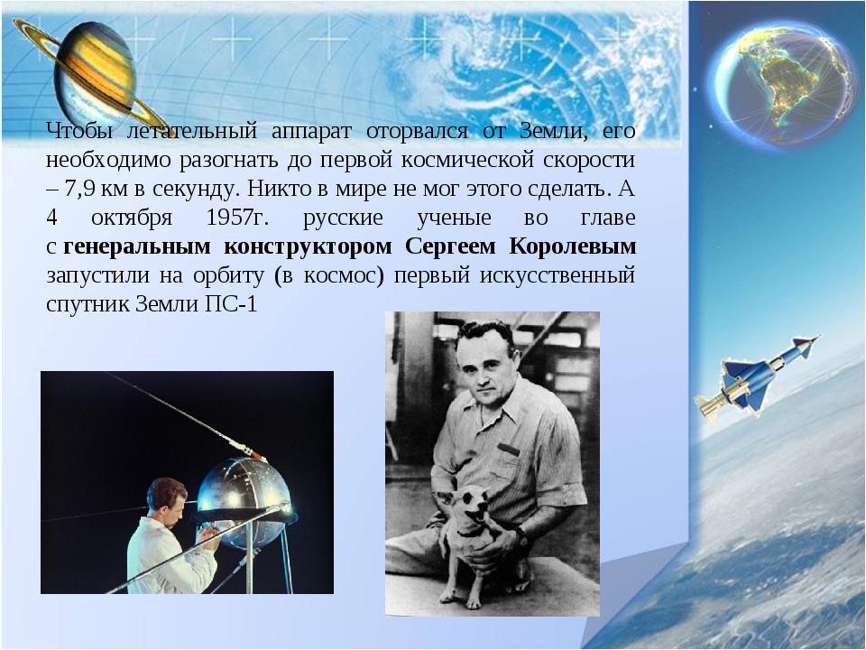 Чтобы летательный аппарат оторвался от Земли, его необходимо разогнать до пер...