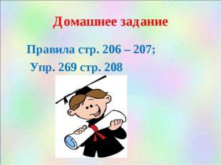 Домашнее задание Правила стр. 206 – 207; Упр. 269 стр. 208