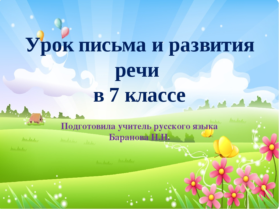 Урок письма и развития речи в 7 классе Подготовила учитель русского языка Бар...