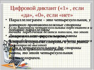 Цифровой диктант («1» , если «да», «0», если «нет» Параллелограмм – это четыр