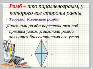 Ромб – это параллелограмм, у которого все стороны равны. Теорема: (Свойство р