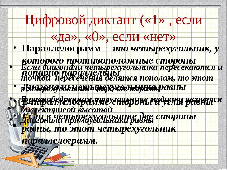 Цифровой диктант («1» , если «да», «0», если «нет» Параллелограмм – это четыр...