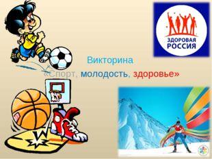 Викторина «Спорт, молодость, здоровье»
