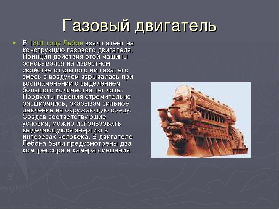 Газовый двигатель В 1801году Лебон взял патент на конструкцию газового двига...