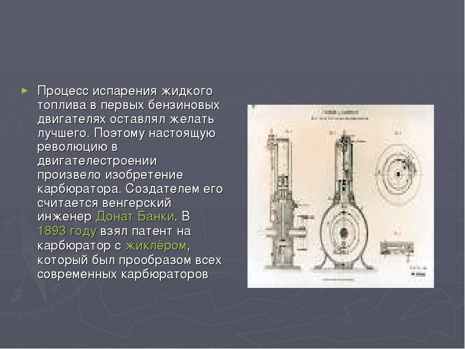 Процесс испарения жидкого топлива в первых бензиновых двигателях оставлял жел...