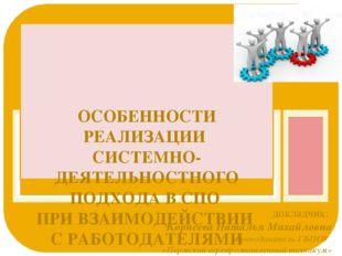 докладчик: Корнеева Наталья Михайловна преподаватель ГБПОУ «Пермский агропром