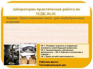 лабораторно-практическая работа по МДК.06.01 Задние: Приготовление теста для