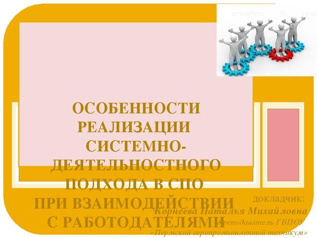 докладчик: Корнеева Наталья Михайловна преподаватель ГБПОУ «Пермский агропром...