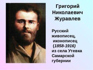 Григорий Николаевич Журавлев Русский живописец, иконописец (1858-1916) из сел