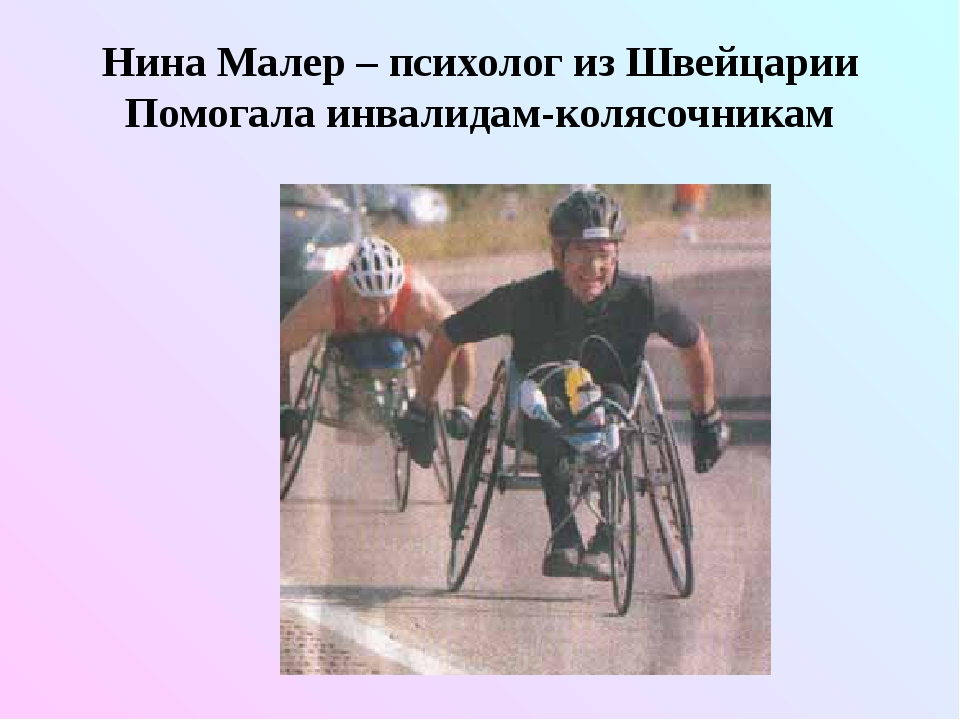 Нина Малер – психолог из Швейцарии Помогала инвалидам-колясочникам