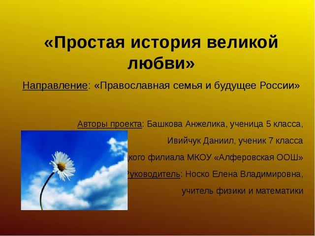«Простая история великой любви» Направление: «Православная семья и будущее Ро...