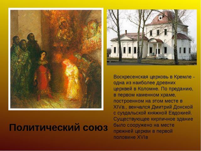 Политический союз Воскресенская церковь в Кремле - одна из наиболее древних ц...